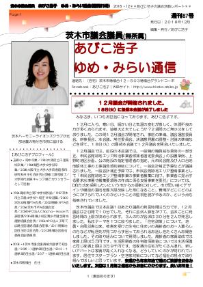 最新号 : 週刊 ゆめ・みらい通信(第87号)2018年12月号