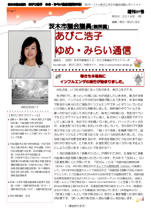 最新号 : 週刊 ゆめ・みらい通信(第89号)2019年01月号