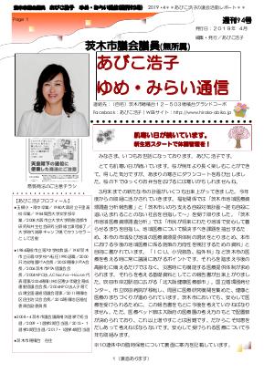 最新号 : 週刊 ゆめ・みらい通信(第94号)2019年04月号