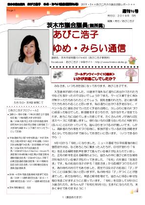 最新号 : 週刊 ゆめ・みらい通信(第96号)2019年05月号
