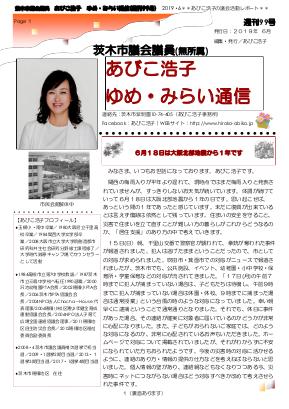最新号 : 週刊 ゆめ・みらい通信(第99号)2019年06月号
