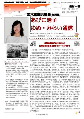 最新号 : 週刊 ゆめ・みらい通信(第102号)2019年07月号