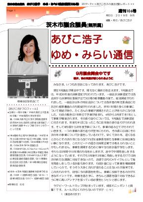 最新号 : 週刊 ゆめ・みらい通信(第106号)2019年09月号