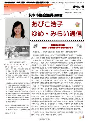 最新号 : 週刊 ゆめ・みらい通信(第107号)2019年10月号