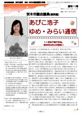 最新号 : 週刊 ゆめ・みらい通信(第112号)2019年11月号