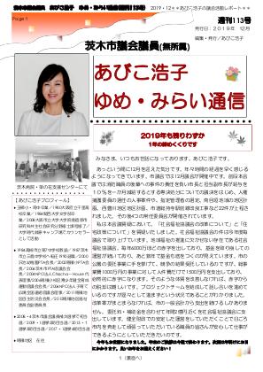 最新号 : 週刊 ゆめ・みらい通信(第113号)2019年12月号