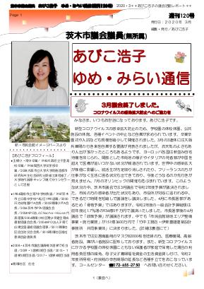 最新号 : 週刊 ゆめ・みらい通信(第120号)2020年03月号