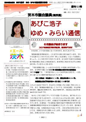 最新号 : 週刊 ゆめ・みらい通信(第122号)2020年06月号