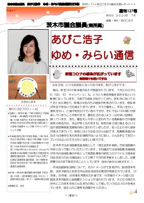 最新号 : 週刊 ゆめ・みらい通信(第127号)2020年07月号