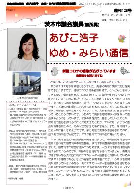 最新号 : 週刊 ゆめ・みらい通信(第128号)2020年07月号