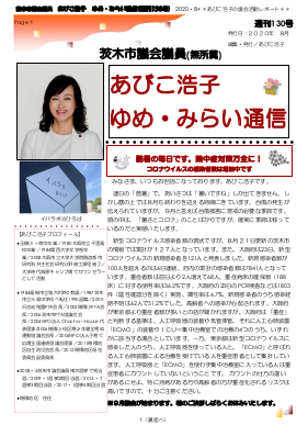 最新号 : 週刊 ゆめ・みらい通信(第130号)2020年08月号