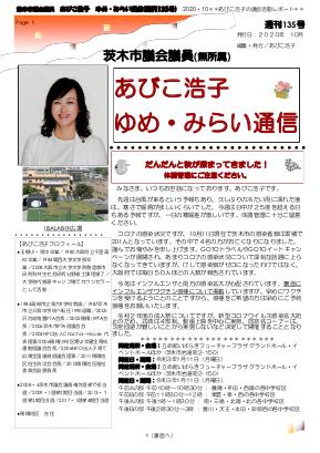 最新号 : 週刊 ゆめ・みらい通信(第135号)2020年10月号