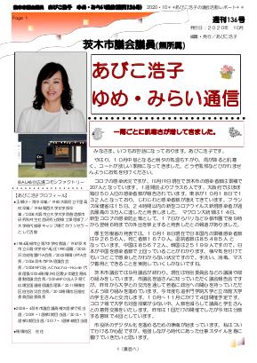 最新号 : 週刊 ゆめ・みらい通信(第136号)2020年10月号