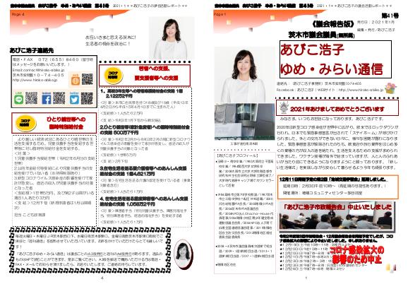 最新号 : ゆめ・みらい通信(第41号)2020年12月号