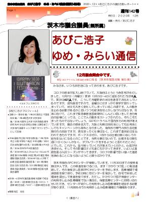 最新号 : 週刊 ゆめ・みらい通信(第142号)2020年12月号