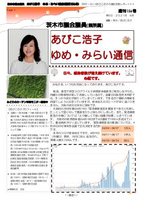 最新号 : 週刊 ゆめ・みらい通信(第156号)2021年4月号