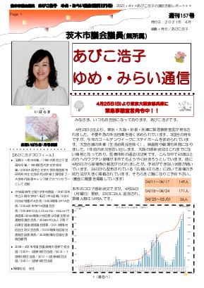 最新号 : 週刊 ゆめ・みらい通信(第157号)2021年4月号