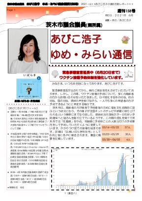 最新号 : 週刊 ゆめ・みらい通信(第158号)2021年6月号
