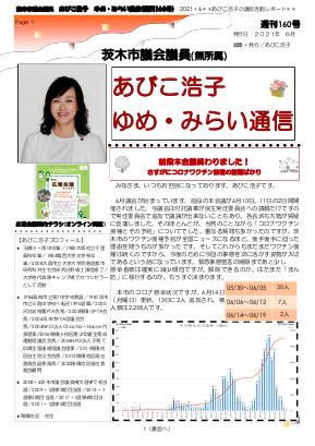最新号 : 週刊 ゆめ・みらい通信(第160号)2021年06月発行